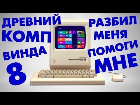 Установка Windows 8 на старый ноутбук