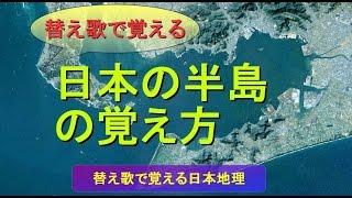 日本の代表的な半島を覚えましょう。 元歌:「おじいさんの時計」(MY G...