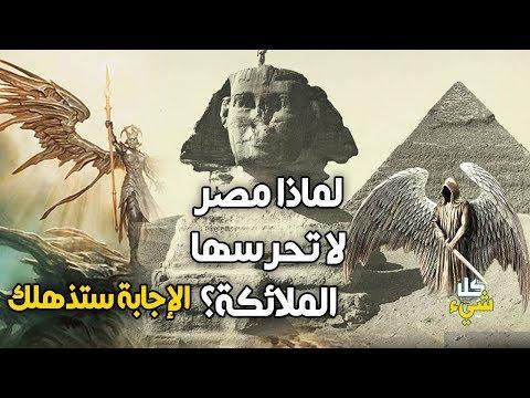 لماذا تحرس الملائكة كل البلاد إلا مصر؟ قصة عجيبة حدثت لنبي الله نوح أثناء الطوفان