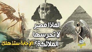 vuclip لماذا تحرس الملائكة كل البلاد إلا مصر؟ قصة عجيبة حدثت لنبي الله نوح أثناء الطوفان