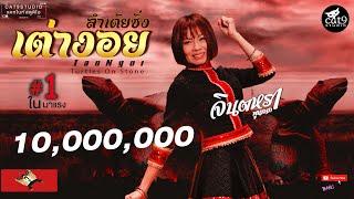 ลำเต้ยซิ่ง เต่างอย - จินตหรา พูนลาภ Jintara Poonlarp【Official MV 】