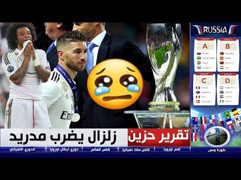 تقرير يدمي القلب....حال ريال مدريد يوقظ مخاوف الجماهير بعد رحيل رونالدو وزيدان