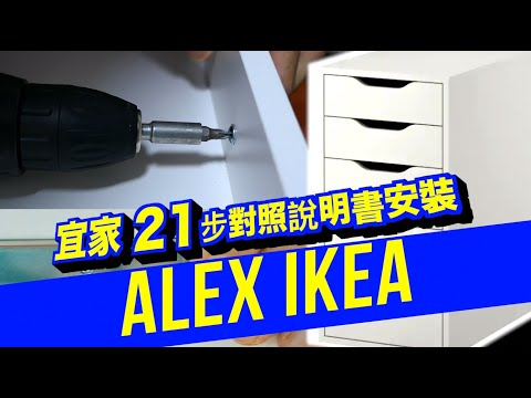 Alex Ikea 抽屜櫃五斗櫥21步組裝說明教程 308