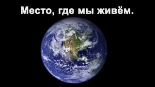видео Наша планета