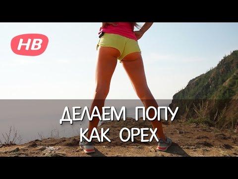 Самые Эффективные Упражнения для Ягодиц. Елена Силка