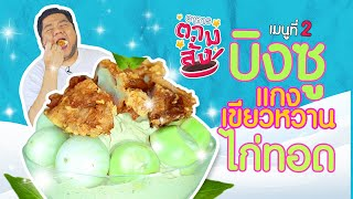 ลูกเพจขอให้ทำ-quot-บิงซูแกงเขียวหวานไก่ทอด-quot-ขออะไรไม่ปราณีแม่เลย-อาหารตามสั่ง