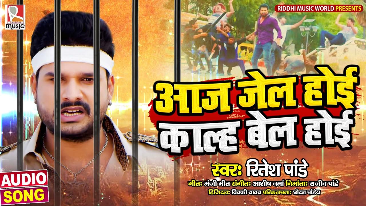 #Ritesh Pandey - Aaj Jail Hoi Kal Bail Hoi | आज जेल होई काल्ह बेल होई | Bhojpuri Hit Song 2021