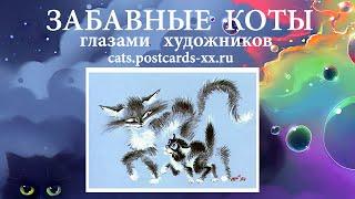 Забавные коты - художник Олег Иванов :: Funny cats - artist draws