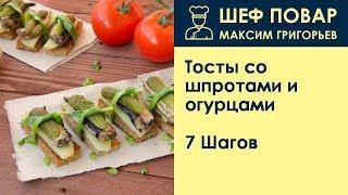 Тосты со шпротами и огурцами . Рецепт от шеф повара Максима Григорьева