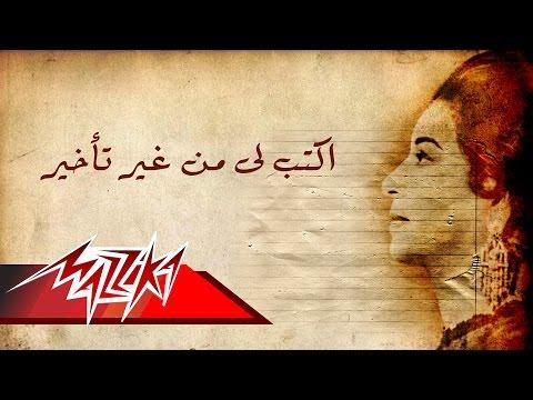 اغنية أم كلثوم اكتب لى من غير تأخير كاملة HD + MP3 / Ekteb Li Men Gheir Ta'kheer - Umm Kulthum