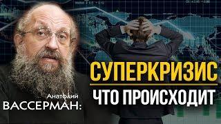 Последняя капля для мировой экономики. Анатолий Вассерман
