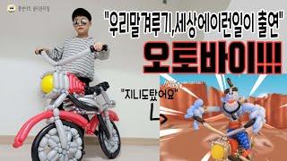 """풍선아트""""우리말겨루기출연띵작!!""""지니도 탔던 그 오토바이!!!풍선오토바이만들기!!!"""