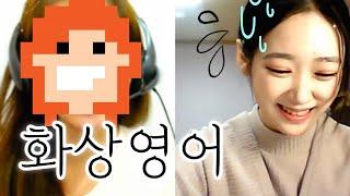 회화 신생아의 화상영어 도전기/아인잉글리쉬 화상영어