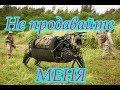 Продажа робота Boston Dynamics Озвучка много мата 18 mp3