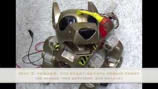 Как сделать своего первого робота (для детей от 6 лет) - часть 1 вводная(This channel is created to discuss the project