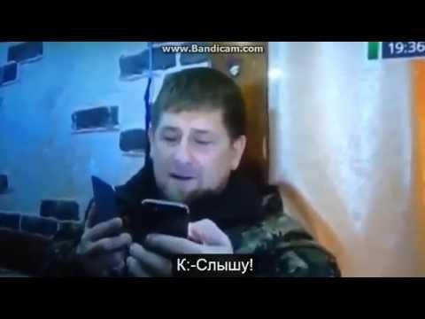 Разговор Рамзана Кадырова