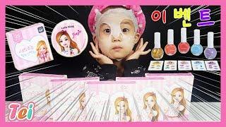 [상품협찬](이벤트)시크릿쥬쥬 마스크팩 매니큐어 선팩트…
