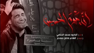 ان يوم الحسين - الرادود محمد الجنامي
