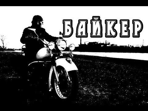 История на ночь - БАЙКЕР