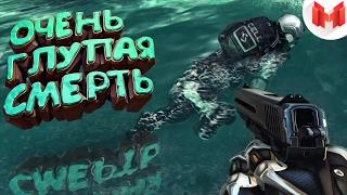 Crysis 2 'Баги, Приколы, Фейлы'