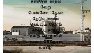 Kadhal Illathathu Oru - lyrics