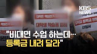 감염 장기화…대학 등록금 인하 요구 확산 / KBS 2…