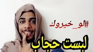 لو خيروك 2 - تحشيش عراقي بشدة 2016 - يوميات واحد عراقي