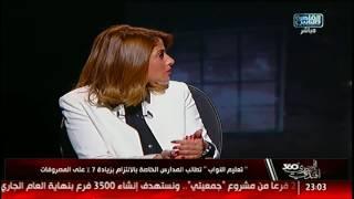 المصرى أفندى 360 | تعليم النواب تطالب المدارس الخاصة بالإلتزام بزيادة 7% على المصروفات!