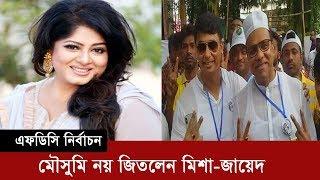 মৌসুমি নয় জিতলেন মিশা-জায়েদ | FDC Election Result | Somoy TV