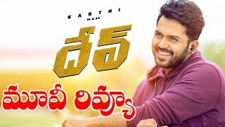 Karthik  Dev Movie Review In Telugu | DEV Movie Response | Dev Telugu Movie Review  | Eyetv