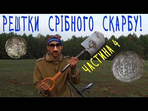 !Рештки срібного скарбу! та EQUINOX 800 (частина №4) #УкраїнськіКопачі #minelab #equinox800