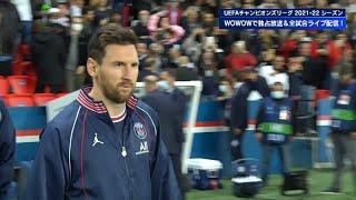 【GS Matchday2】パリ・サンジェルマン vs マンチェスター・シティ 1分ハイライト/UEFAチャンピオンズリーグ 2021-22【WOWOW】