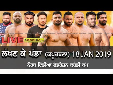 🔴 [Live] Lakhan Ke Padda (Kapurthala) North India Federation Kabaddi Cup 18 Jan 2019