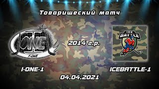 ХК I-ONE 1 - ХК IceBattle- 1. Товарищеский матч.