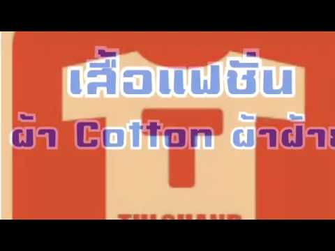 ตัวอย่างกระสอบเสื้อแฟชั่นคอตตอล  วิธีแยกราคาเสื้อผ้ามือสอง การแบ่งเกรดผ้ามือสอง