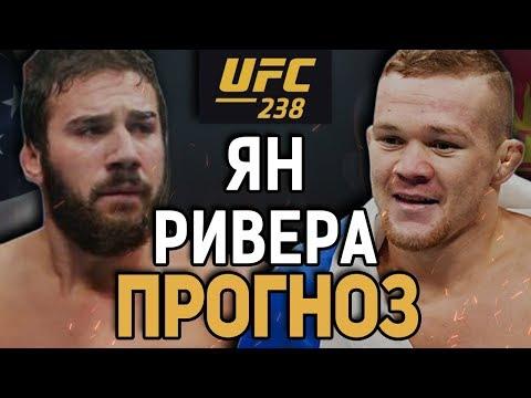 РИВЕРА ДОСТАВИТ ПРОБЛЕМ? Петр Ян - Джимми Ривера / Прогноз к UFC 238
