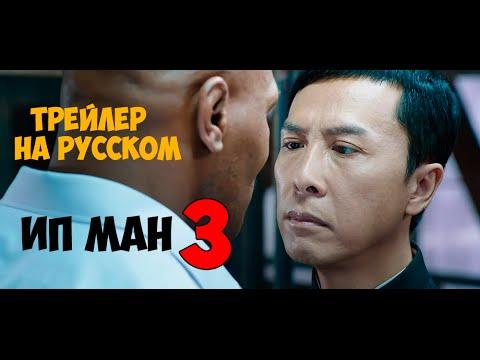 ип ман 3 кино
