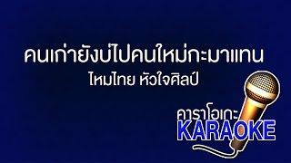 คนเก่ายังบ่ไปคนใหม่กะมาแทน - ไหมไทย หัวใจศิลป์ [KARAOKE Version] เสียงมาสเตอร์