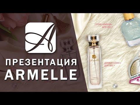 Презентация Armelle/Армель 2019