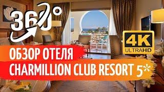 360 Обзор отеля Charmillion Club Resort 5 Египет Шарм Эль Шейх Египет из России самостоятельно