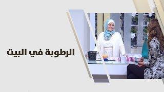 سميرة كيلاني - الرطوبة في البيت