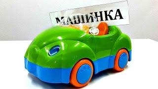 Развивающая игра: НАЙДИ СЛОВО. Маша и Марк. Учимся читать. Видео для детей.(БИИП-БИИП! Ух ты, к Маше и Марку едет голубой автомобильчик. Он везет им слова: АВТОБУС, МАШИНКА, ФРУКТ. Как..., 2015-05-20T05:58:21.000Z)