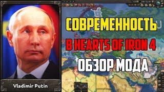 СОВРЕМЕННОСТЬ В HEARTS OF IRON 4 ОБЗОР МОДА MODERN DAY 4