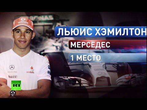 Команда Мерседес презентовала новый болид - Новости