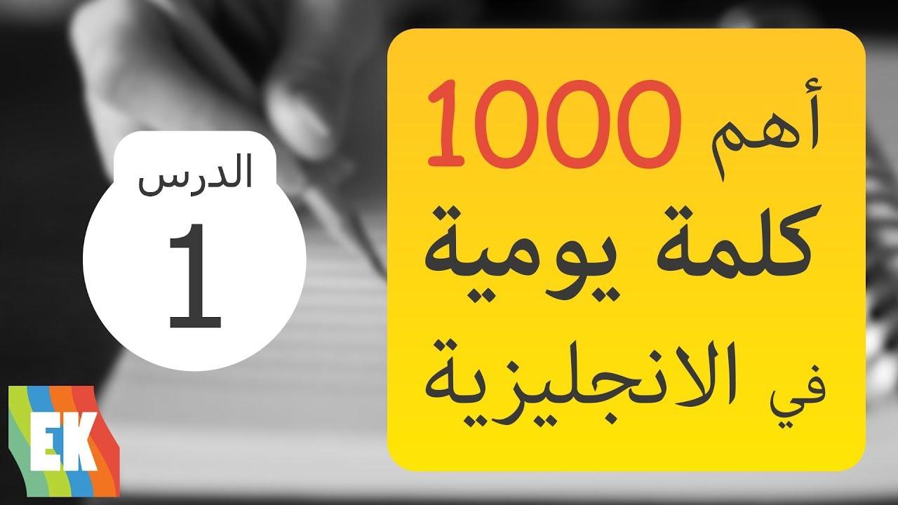 1000 كلمة شائعة الاكثر اهمية واستخدام فى اللغة الانجليزية Company Logo Tech Company Logos Words