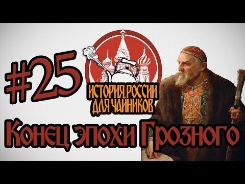 История России для чайников - 25 выпуск - Конец эпохи Грозного