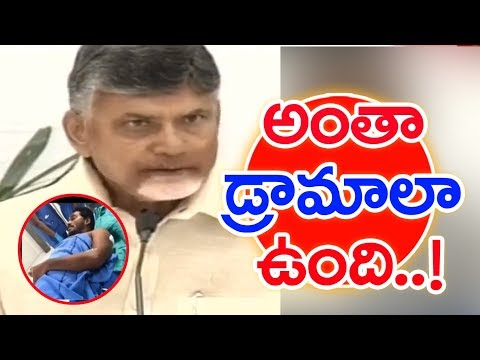 AP CM Chandrababu Naidu About Attack On YS jagan Incident| LIVE | PrimeTimeDebate | Mahaa News