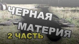 #ЧёрнаяМатерия - Собираем питбайк с нуля  / TTR-125 (Часть 2)(, 2017-03-19T16:12:44.000Z)