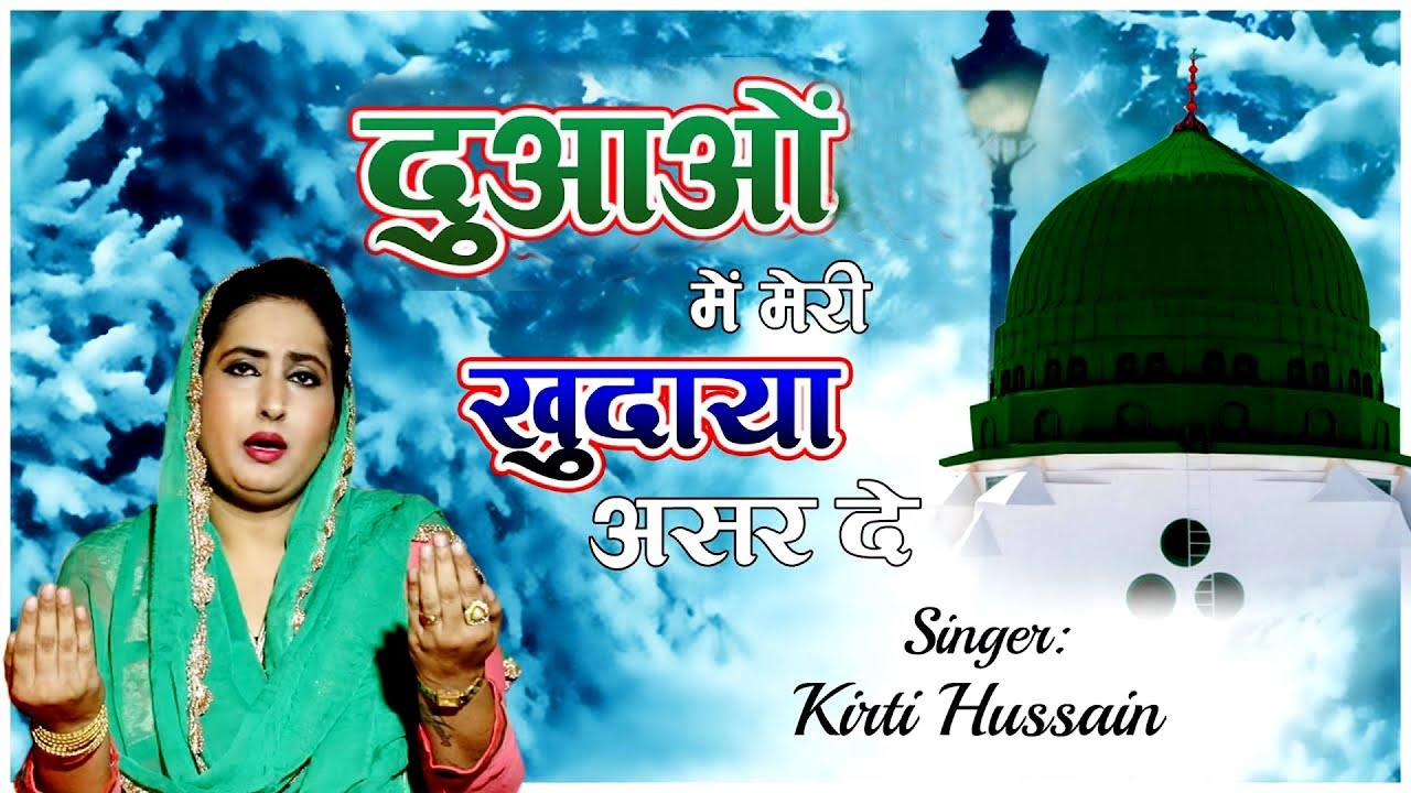 दुआओं में मेरी खुदाया असर दे - Duaon Me Meri   Kirti Hussain   New Naat Sharif 2021