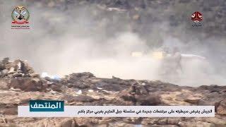 الجيش يفرض سيطرته على مرتفعات جديدة في سلسلة جبل العتيم بغربي مركز باقم